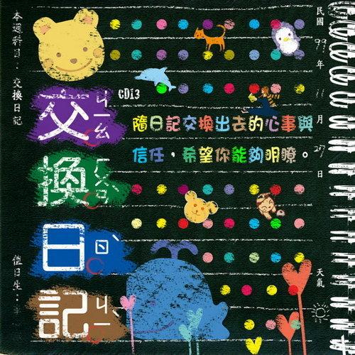 滾石三十  青春音樂記事簿13「交換日記 」