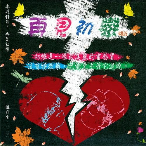 滾石三十  青春音樂記事簿15「再見初戀 」