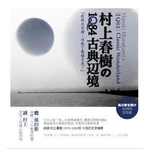 Haruki Murakami's 1Q84 Classic Wonderland (村上春樹的1Q84古典邊境)
