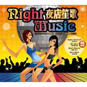 Night Music (夜店笙歌)