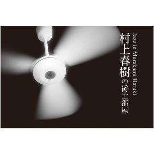 Jazz in Murakami Haruki (村上春樹的爵士部屋)