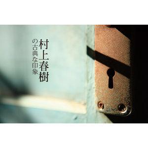 Haruki Murakami's Classic Portrait (村上春樹的古典印象)