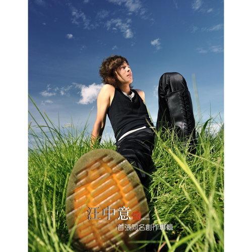 汪中意首張同名創作專輯 專輯封面