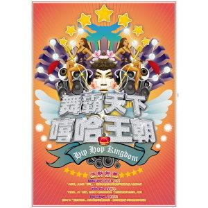 Hip Hop Kingdom (嘻哈王朝 - 舞霸天下)