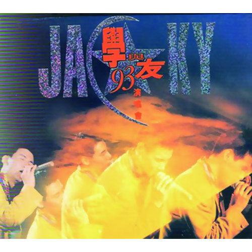 張學友1987-99經典演唱會全集-學與友93演唱會