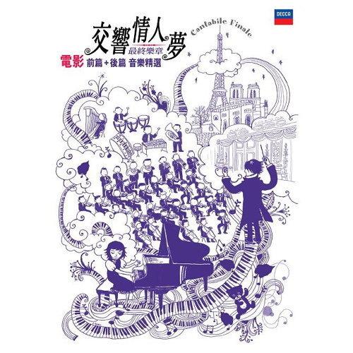 交響情人夢 最終樂章 : 前篇 & 後篇音樂精華選 專輯封面