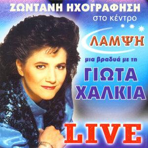 Mia vradia me tin Giota Halkia (Live)