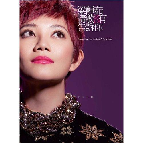 直覺 - Album Version