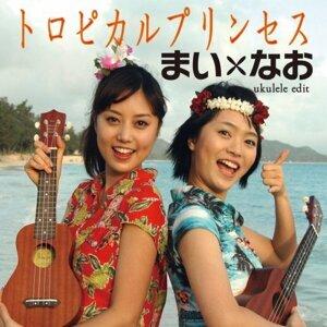 まいxなお ukulele edit