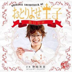 おとりよせ王子 飯田好実 オリジナルサウンドトラック