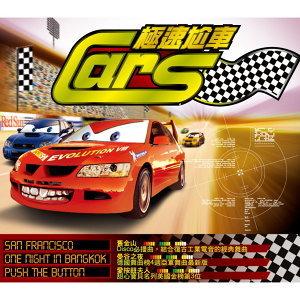 Cars (極速尬車)