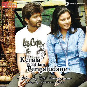 Kerala Naatilam Pengaludane (Original Motion Picture Soundtrack)