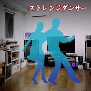 Strange Dancer