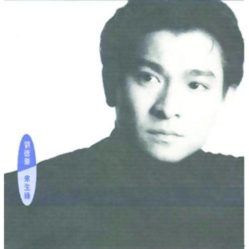 來生緣 - Album Version