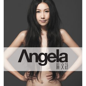 Angela區文詩