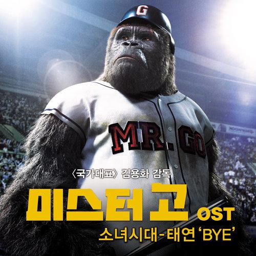 BYE - <王牌巨猩 Mr.GO>主題曲