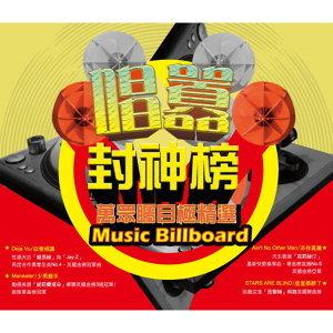 Music Billboard (萬眾矚目極精選)