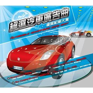 Automobile advertising song best (絕選汽車廣告曲 - 優質配樂大賞)