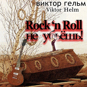 Rock'n Roll ne ubjosh