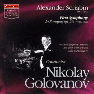 Scriabin: Symphony 1 In E Major; Op. 26 Nikolai Golovanov