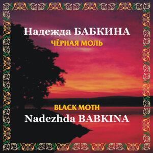 Chyornaya mol / Black Moth