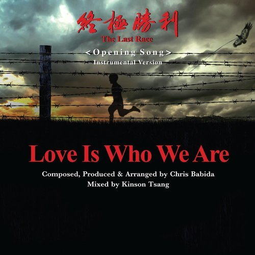 Love Is Who We Are - From Movie<The Last Race>Opening Song (Instrumental)