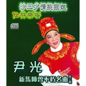 尹光 - 新馬師曾不朽名曲(三)