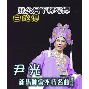 尹光 - 新馬師曾不朽名曲(四)