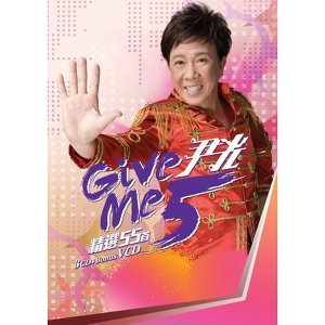 Give Me Five 55 首精選