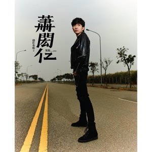 蕭閎仁 第三張創作專輯