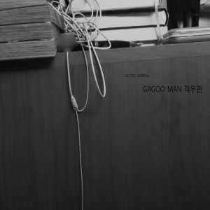 4th Album Electro Hospital
