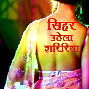 Sihar Uthela Shririya