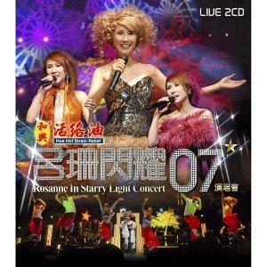閃耀07演唱會Live CD