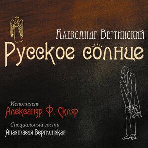 Русское Солнце. Песни Александра Николаевича Вертинского