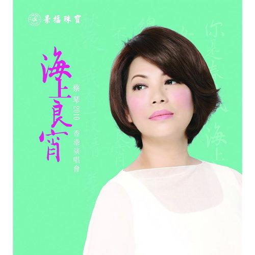 情人的眼淚 - Live in Hong Kong / 2010