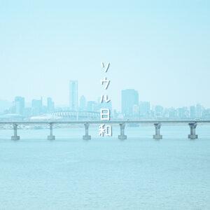 Seoul Biyori