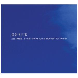 送你冬日藍