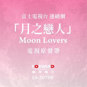 「月之戀人」 電視連續劇原聲帶