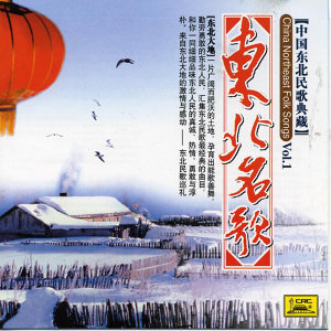 Folk Songs Of Northeast China Vol. 1