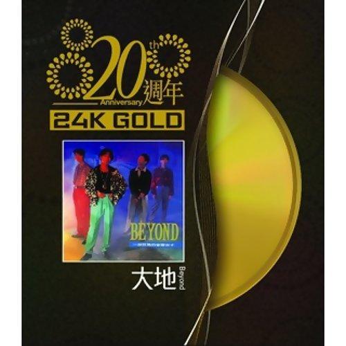 大地 - Album Version