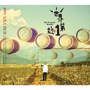 世界第一麥方ㄆㄤˋ電影原聲帶 - 陳明章第【捌】號電影配樂作品