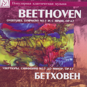 Beethoven: Overtures - Symphony No. 5 In C Minor, Op. 67