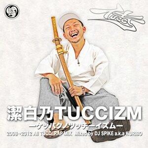 潔白乃TUCCIZM -ケッパクノツッチーイズム- Mixed by DJ SPIKE a.k.a. KURIBO