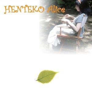 ヘンテコアリス