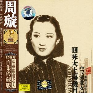 Famous Chinese Musicians: Zhou Xuan (Zhong Hua Ge Tan Min Ren Bai Ji Zhen Cang Ban: Zhou Xuan)