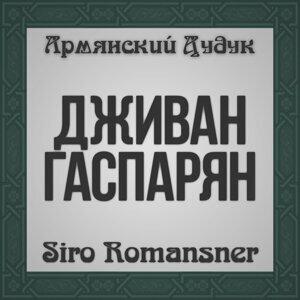 Siro Romansner (Armenian Duduk)
