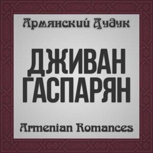 Armenian Romances (Armenian Duduk)