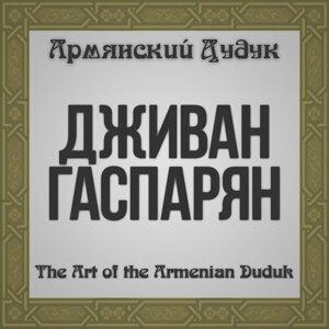 The Art of the Armenian Duduk (Armenian Duduk)