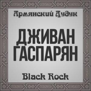 Black Rock (Armenian Duduk)