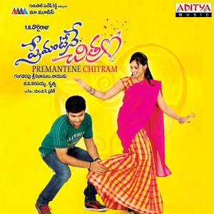 Premantene Chitram (Original Motion Picture Soundtrack)